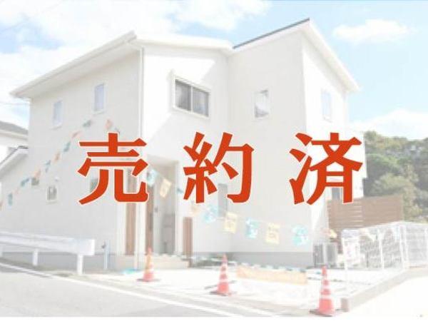 赤佐古1号地モデルハウス販売