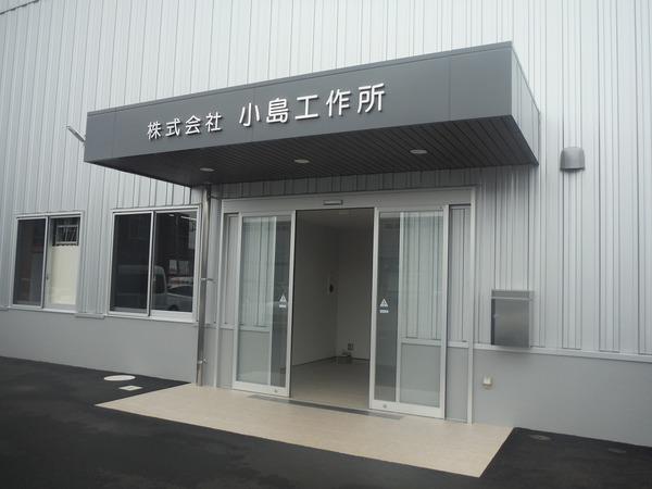 工場・社屋・事務所移転のお知らせ