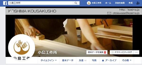 ブログ更新:公式facebookについて