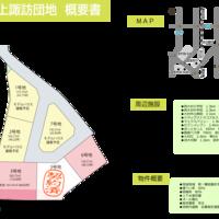 上諏訪7号地(分譲モデルハウス)のサムネイル