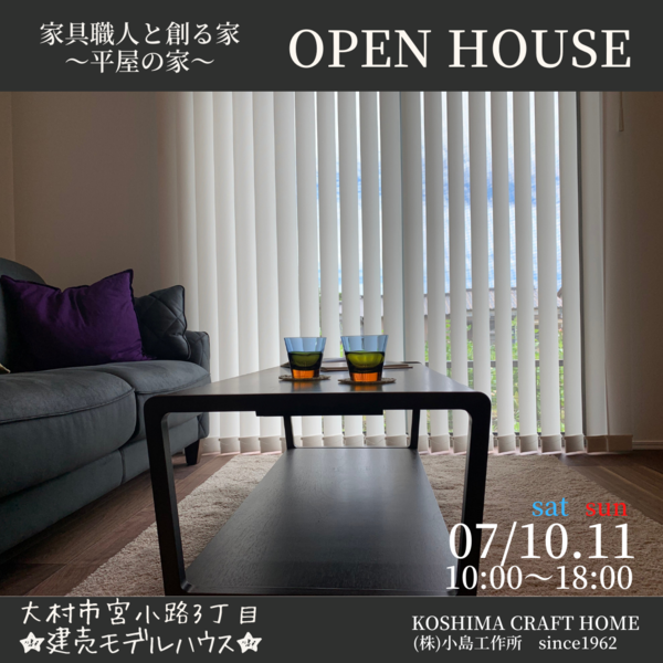🏠7/10(土)~7/11(日)OPEN HOUSE🎪二棟同時公開!!