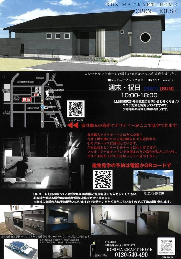 🏠7/31(土)~8/01(日)OPEN HOUSE🎪「平屋の家」公開!!