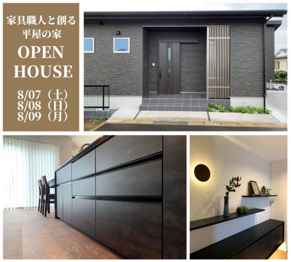 🏠8/07(土)~8/09(月)OPEN HOUSE🎪「平屋の家」公開!!