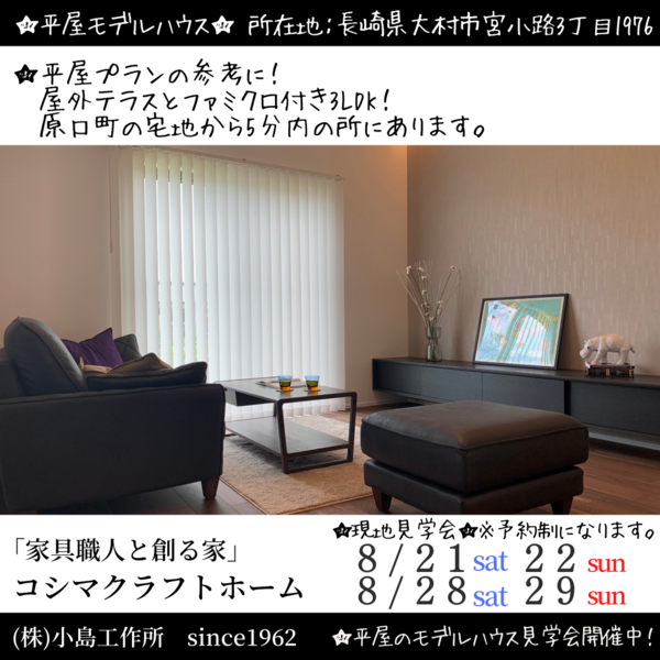 🏠8/21(土)~8/22(日)OPEN HOUSE🎪「平屋の家」公開!!