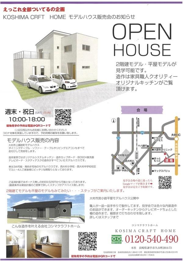 9/25(土)~9/26(日)2棟同時!OPEN HOUSE!