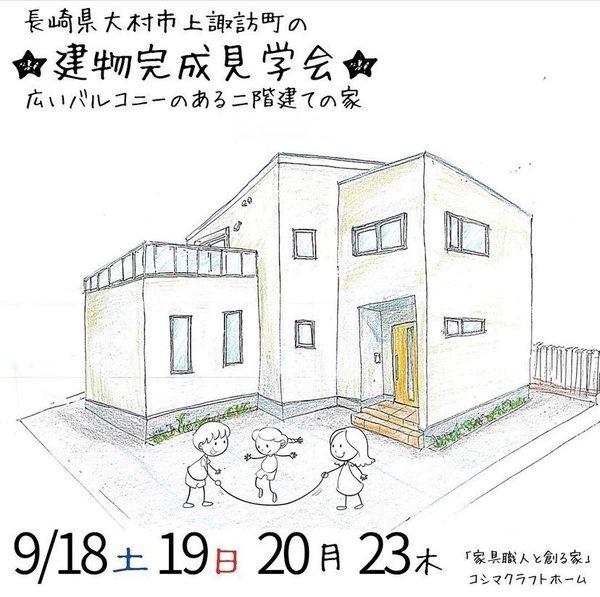 🎪秋分の日🎪9/23(木)2棟同時!OPEN HOUSE!
